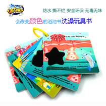 Will change color of the bathing toy book Non-toxic Bath book Puzzle Circle book Cognitive floating book