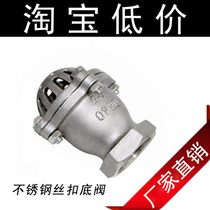 201 304 316 Stainless steel bottom valve wire buckle bottom valve DN25 40 50 65 wire buckle bottom valve pump valve