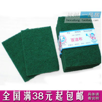 2 pieces of Kawalong ultra-fine fiber cloth clean cloth de-stained without oil washing cloth washing pot cloth tableware cleaning pool