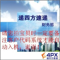 4PX Dedicated Freight