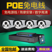 An POE security monitor HD digital camera night vision monitoring equipment household package set 4 road