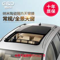 E& U Yi'anyou Panoramic Skylight Thermal Insulation Ceramic Film Explosion-proof Front and Back Shield Full Vehicle