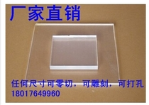PS Plate transparent plastic plate PLEXIGLASS Board Acrylic Board 1mm 2mm3mm5mm Custom-made 0 cut carving