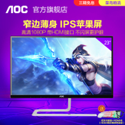 AOC blade 23 inch game HDMI computer display 24 borderless I2381FH HD IPS display 22