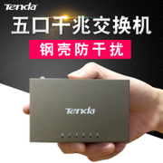 Tengda 5 Gigabit Ethernet switch broadband network cable routing network shunt distribution of small switches 4