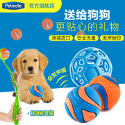 Petmate imports bite resistant molars, pet dogs, toy balls, vocalizations, big dogs, rubber, Teddy, golden puppies