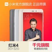 Xiaomi/ red rice millet mobile phone 4 32G version of the high long standby mobile phone intelligent fingerprint identification