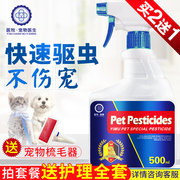 Medical and veterinary pet dog, dog flea medicine, insect repellent, in addition to flea ticks, lice, household spray