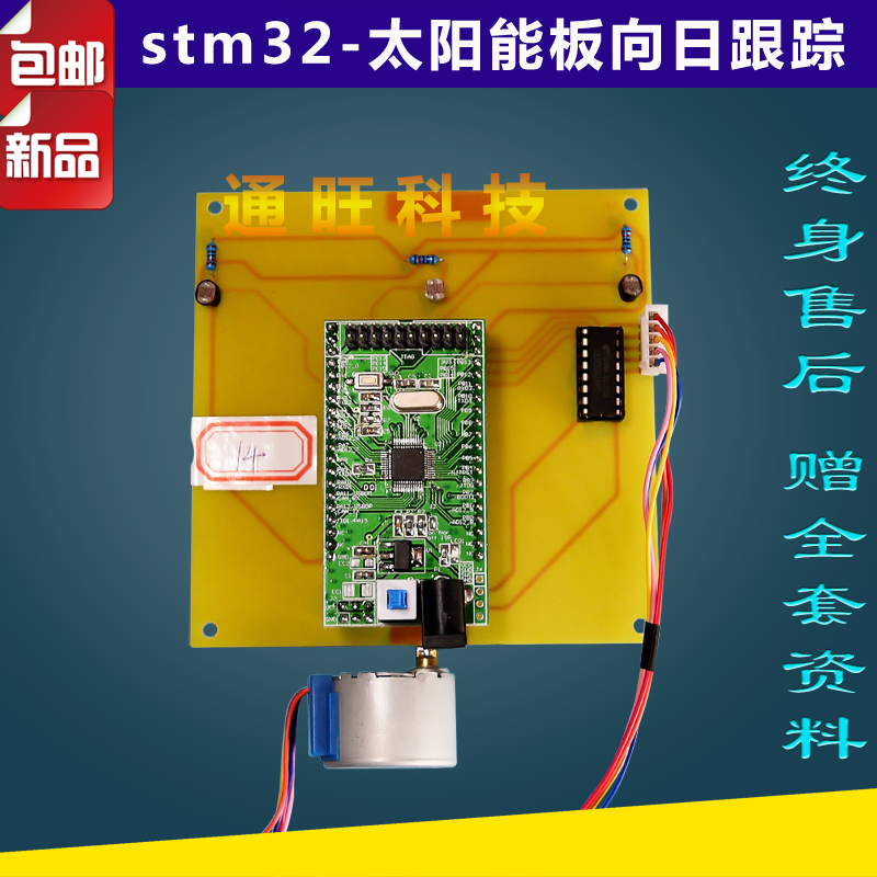Design of Solar Tracking Solar Tracking System Based on STM32 Microcontroller
