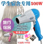Hair dryer mini folding dormitory 200W500W small power mute not to hurt the home air duct
