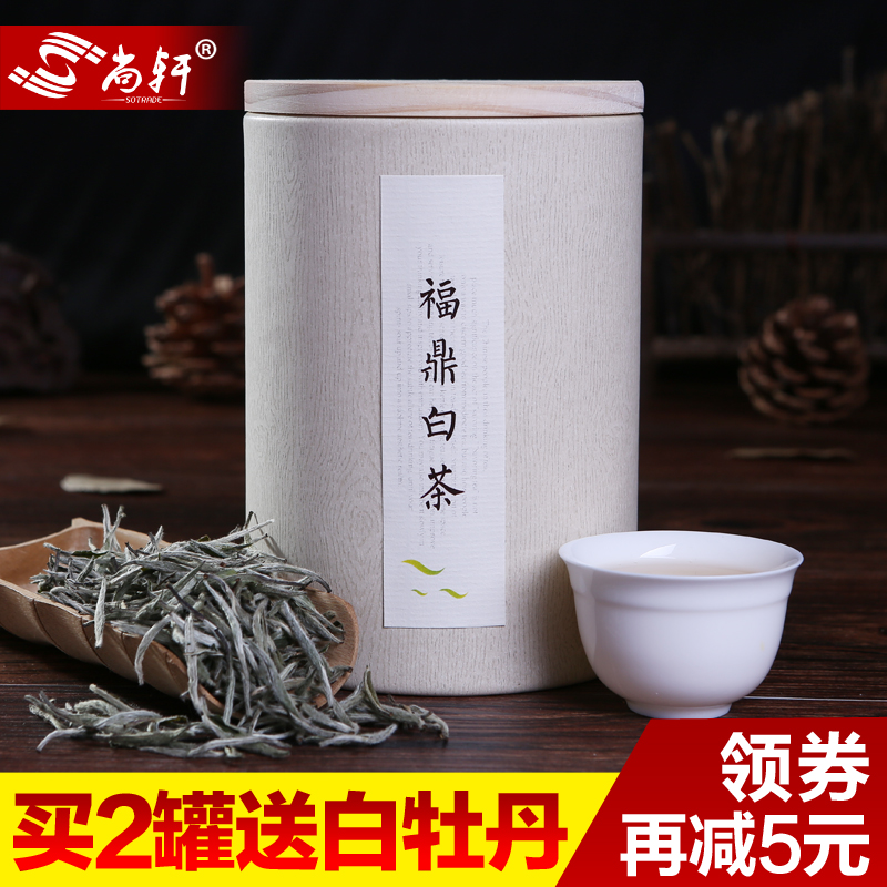 Shangxuan Fuding White Tea Baihao Silver Needle 125g Fujian Tea 2 Years Old White Tea Baihao Silver Needle Sancha
