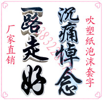 Blow plastic paper foam all the way to the pain of mourning the set of wreath accessories material funeral Sacrifice white funeral Wholesale