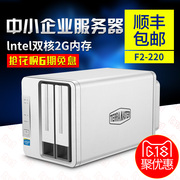 V-mark iron F2-220 Network Storage NAS file server lntel dual core 2G memory Enterprise Cloud Storage