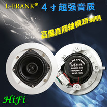 L-frank High-grade 4-inch coaxial resistive suction Top speaker 10W fixed pressure ceiling horn background music speaker