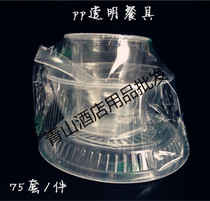 75 sets of disposable tableware four sets of hot pot with pp transparent not fragile air crystal tableware 4-piece set