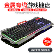 Ruyiniao mechanical hand game desktop computer keyboard backlight notebook USB suspended metal light