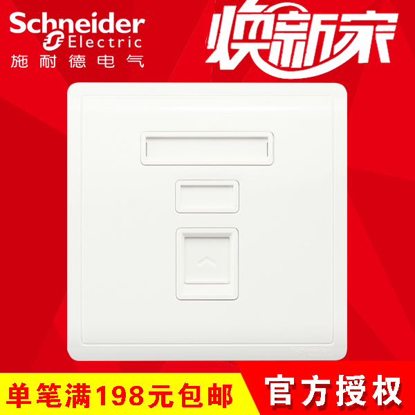 Schneider switched jacks series Single telephone voice panel E8231RJS4 86 type white