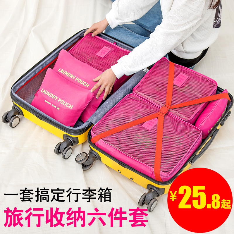 Travel clothing storage bag travel luggage underwear finishing storage bag wash bag 6 piece set travel supplies