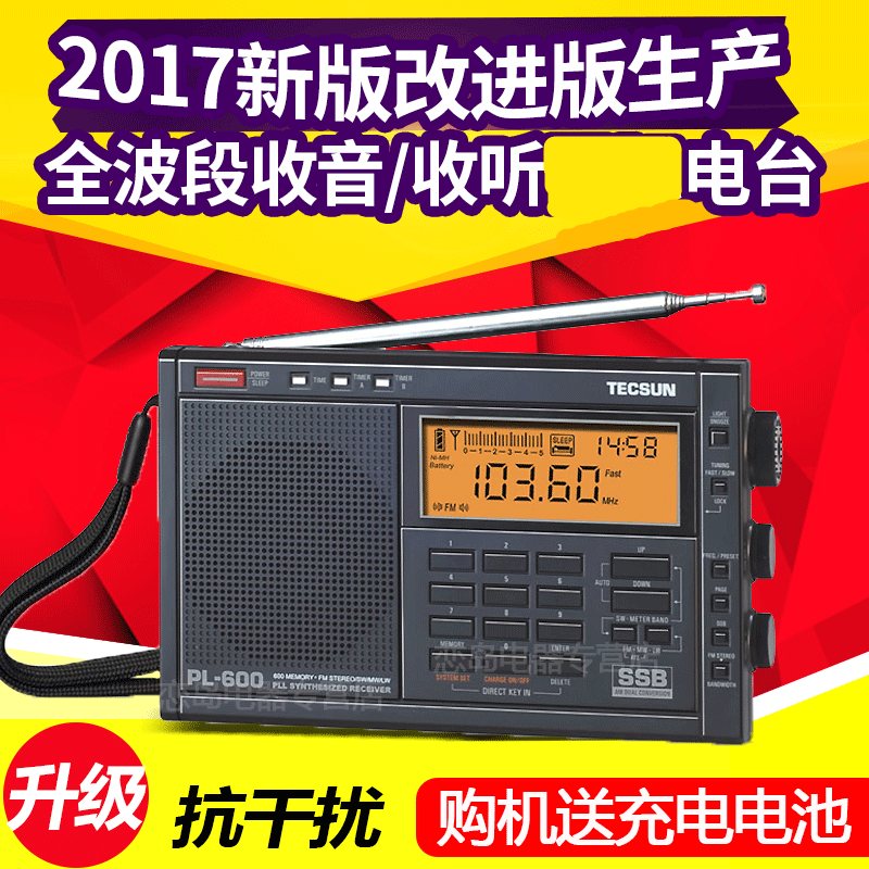 Tecsun/Desheng PL-600 Full-band Shortwave King Digital Tunable Rechargeable Radio for the Elderly Broadcasting Semiconductor Portable Multi-band Digital Secondary Converter Radio for the Elderly