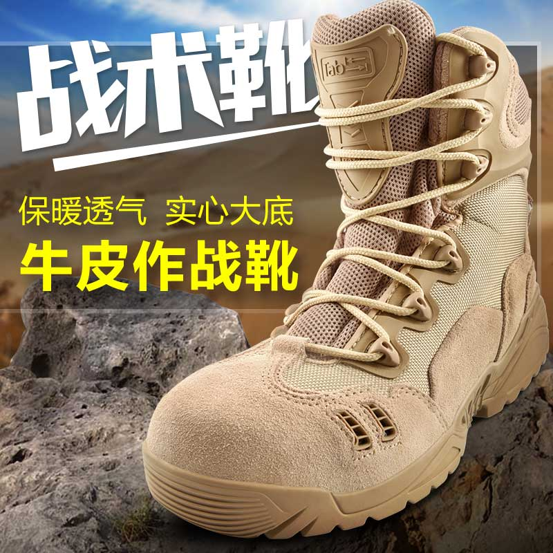 High-top combat boots breathable 511 tactical boots men's winter outdoor desert boots special boots boots