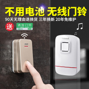 Halderman waterproof self generating doorbell wireless intelligent electronic remote control remote household batteries do not have one to two