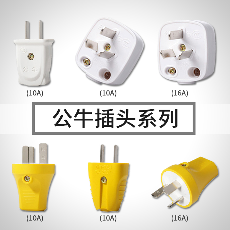 Bull Plug 2-foot 3-foot Plug 10A/16A Two-foot and Three-foot High-power Tripole and Two-pole Plug