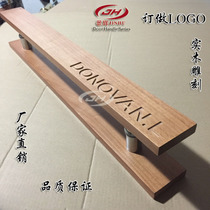 Custom glass Door Handle Chinese carving solid wood gate hotel logs hand in hand custom-made logo