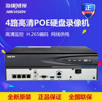 NVR POE Power Supply Monitoring DS-7804N-K1/4P for Haikang Visual 4-way Network High Definition Hard Disk Video Recorder