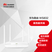 The official HUAWEI WS832 intelligent routing wireless home router 1200M wall