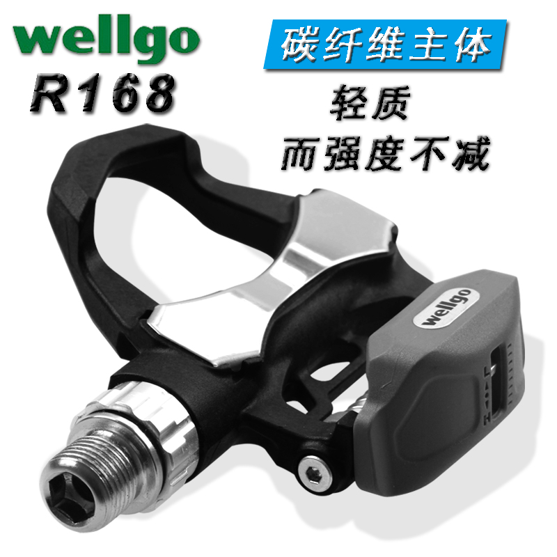WELLGO R168 Highway Vehicle Professional Self-locking Foot Mountain Bicycle Lock Foot Ultra-Light Carbon Fiber