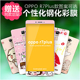 OppoR7plus tempered film color film r7plus tempered film full-screen mobile phone cartoon HD front and rear film