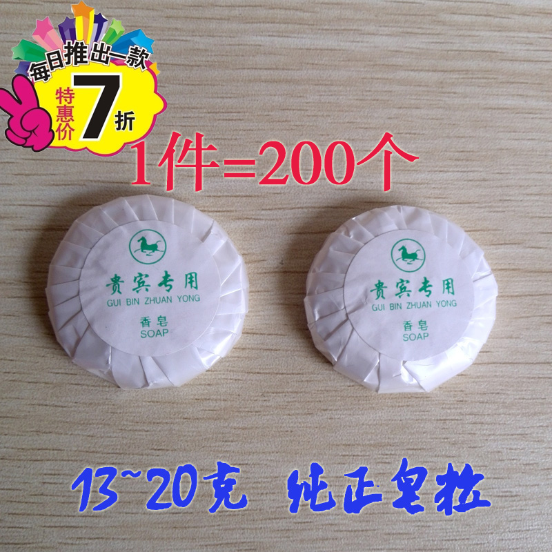 Hotels, hotels, soaps, wholesale hotels, disposable toiletries, households, 13g round small soap, hand soap