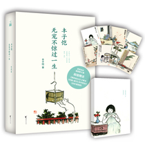 (NET Edition Books) Feng Zikai: no pets are not surprised over a lifetime of Feng Zikais full-color collection of comic essays exquisite when exclusive version free comics collection Mint-green journal postcards
