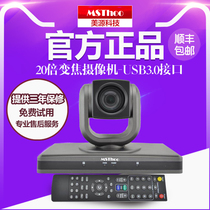 Msthoo USB 3.0 HD 1080p@60 20 times-fold zoom video Conferencing Camera meeting camera