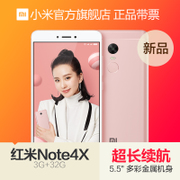Xiaomi/ millet red rice Note4X 32G 5.5 inches fingerprint recognition unlock camera Smartphone