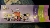 China resources colourful city Snoopy Paradise Triple ticket 12.31 physical tickets Five photos