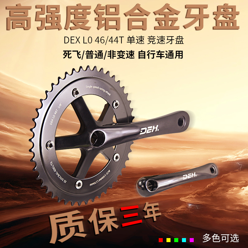 DEX dead fly sprocket wheel bicycle L0 big toothed disc racing 46T hollow square hole single speed 44 tooth aluminum alloy crank