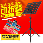 Folding lifting frame for bold guitar violin music guzheng erhu music piano music stand