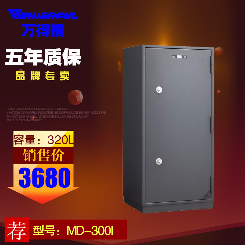 MD-300i Safety Cabinet Electronic Moistureproof Box Anti-theft Steel Plate Anti-drilling and prying SLR Camera Lens