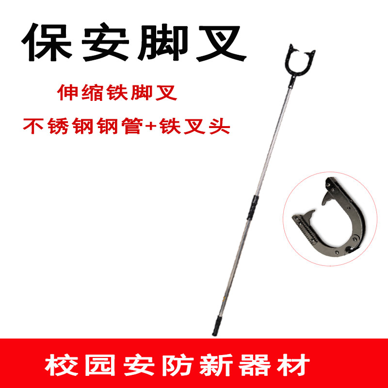 Security Defense Steel Fork Riot Fork Security Equipment Self Defense School Steel Fork Telescopic Explosion Protection Grabber