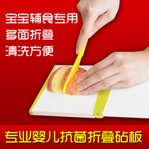 Kiss Me folding chopping board plate children Baby Auxiliary food cutting vegetables anti-skid dough antibacterial mildew dough