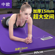 Sino European widened 90cm yoga mat lengthened thickening and boring mat for beginners beginner men's non slip mat