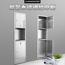 Chong Sha public toilet dark embedded hand tray combination Cabinets toilet paper cabinet stainless steel pumping carton