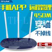 TP-LINK wireless router WIFI through the wall king 450M high-speed home broadband fiber TL-WR886N