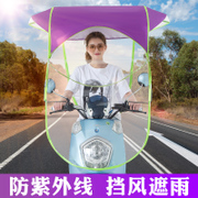 Electric scooter motorcycle canopy battery car windshield rain transparent electric sunshade awning