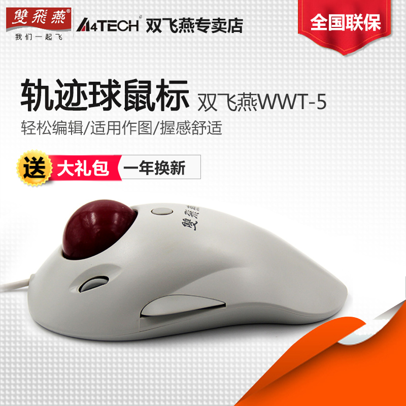 Double Flying Swallow Cable Mouse Trackball Mouse Industrial Mouse No Mobile Mouse Cable Mouse Desktop Laptop Computer Cable Mouse USB Interface 4D Trackball WWWT-5
