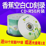 Banana CD CD CD CD music blank empty car CD CD-R50 outfit