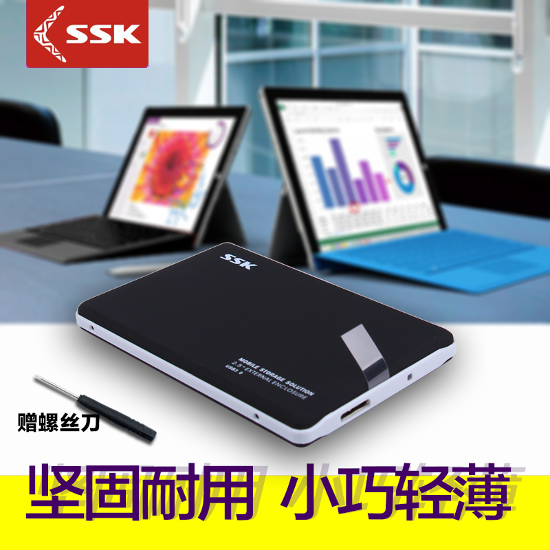 SSK Biao Wang mobile hard disk box V300 2.5 inch USB3.0 interface notebook hard disk box SSD solid state serial port