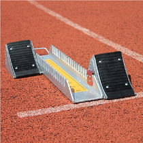 Hot Boutique professional track and field equipment competition plastic runway anti-skid adjustable high-grade aluminum alloy starter