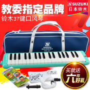 Genuine SUZUKI SUZUKI 37 key organ children primary school children playing the mouth of the novice playing musical instruments